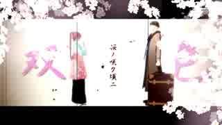 逍遥・四迷先生の双色【MMD杯ZERO】