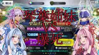 【FGO】琴葉姉妹VS爆死【サバ★フェスPU3編】