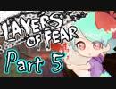【博多弁女子実況】恐怖と狂気な悪夢へ【Layers of Fear】 Part 5-1
