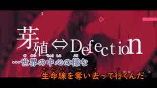 【ニコカラ】芽殖⇔Defection《やいり》(On Vocal)