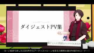 【MMD杯ZERO】ダイジェストPV集【MMD刀剣乱舞】