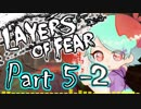 【博多弁女子実況】恐怖と狂気な悪夢へ【Layers of Fear】 Part 5-2