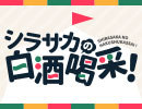 シラサカの白酒喝采! 18/08/27 第69回放送