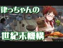 【Kenshi】律っちゃんの世紀末機構 第16話