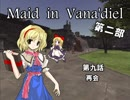【東方】 Maid in Vana'diel #009 【FFXI】