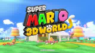 スーパーマリオ3Dワールドを2人で実況 part1