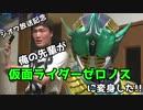 【ジオウ放送記念】俺の先輩が仮面ライダーゼロノスに変身した!!