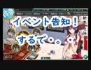【艦これ】平成最後の初秋イベント告知です!! パート239