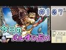 【実況】今日のバルダンダース占い【カルドセプトリボルト】 Part107