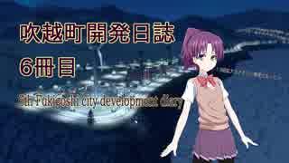 吹越町開発日誌 6冊目【Cities:Skylines】