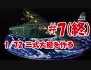 #7(終)【プラモデル製作実況】1/72 二式大型飛行艇(ハセガワキット)を作る