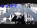 【ニコカラ】ディザーチューン【on vocal】