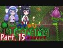 【Terraria】ウナきりテラリアexpert Part.15【音街ウナ・東北きりたん】