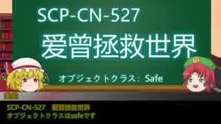 【門番と妹】ゆっくりSCP-CN紹介part12