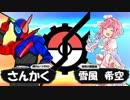 【ポケモンUSM】ビルドPTでダブル対戦 天照杯第3戦目【vs雪風希空さん】