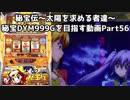 【パチスロ】秘宝伝 太陽を求める者達 秘宝DYM999ゲームを目指す Part56