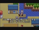 【ポケモンルビー実況】ジム間を30分以内にクリアするスピードプレイpart2 ~ムロタウン~