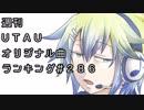 週刊UTAUオリジナル曲ランキング#286
