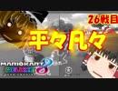 霊夢と魔理沙が対決!2人で遊ぶマリオカート8DX パート26【ゆっくり実況】【マリオカート8DX】