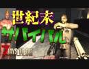 【7 Days to Die】モヒカンの変態パンツマンがゾンビアポカリプスの世界で世紀末サバイバル!【実況】