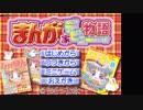 【TAS】まんが家デビュー物語~あこがれ!まんが家育成ゲーム!