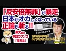 「反安倍無罪」の暴走でオカしくなった日本を「正論」が斬る!! マスコミでは言えないこと#197