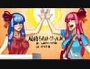 【琴葉姉妹カバー】風待ちハローワールド【歌うボイスロイド】