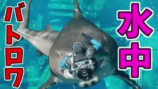 サメに襲われながら水中バトルロワイヤル【Last Tide】