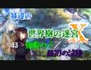 【世界樹の迷宮X】妹達の世界樹の迷宮X #3【VOICEROID実況】