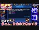 (KOF um ol ♯187) 最強ハーレム育成計画
