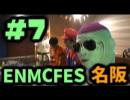 【名阪】ENMC FES2018 舞台裏映像 #7
