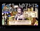 【 実況 】 ヴィオラートのアトリエ part39