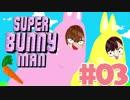 【バカゲー】狂気のウサギゲームを協力プレイで打破します!#3【Super Bunny Man】