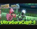 【ポケモンUSM】第9回ウルトラグラカップ③【仲間大会】
