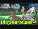 【ポケモンUSM】第9回ウルトラグラカップ④【仲間大会】