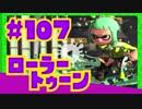 【ローラートゥーン】エリアXパワー出すぞゴルァ【Part107】