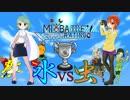 【ポケモンUSM】まだ,つぼみのMix Battle Rating! VSふっきぃさん