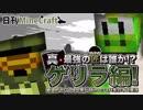 【日刊Minecraft】真・最強の匠は誰か!?ゲリラ編!絶望的センス4人衆がMinecraftをカオス実況!#37