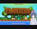 【Plantera】リアル農業もこんな簡単だったらいいのに。【Cevio実況】