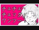【手描き/ダニー生誕祭】チェチェ・ チェック、ワンツー!【殺戮の天使】