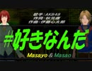 【Masayo&Masao】#好きなんだ【カバー曲】