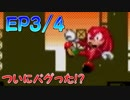 【実況】バグれ!ナックルズで「ソニック2」一度限りの挑戦!【EP:3/4】