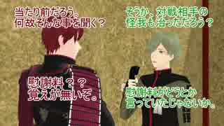 【MMD刀剣乱舞】オレオレ電話にご用心