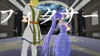 【Fate/MMD】イアソンとメディアリリィで