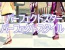 【結月ゆかり】パーフェクトスター・パーフェクトスタイル【カバー曲】