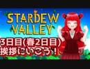 【Stardew Valley】女の子で牧場運営頑張るぞー!(♂)3日目(春2日目) 挨拶にいこう!