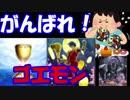 【遊戯王ADS】ゴエゴエ入り忍者【YGOPRO】