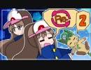 【ポケモンUSM】Re:がんばリーフィア 第二話(最終話)【ゆっくり】