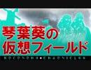【BF1】琴葉葵の仮想フィールド【VOICEROID実況】
