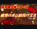 【マリオカート8DX】元日本代表が強さを求めて PART69
